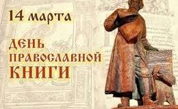 14 марта-День православной книги