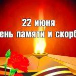 Час памяти и скорби «А впереди была война»