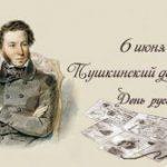 Пушкинские дни в детской библиотеке.