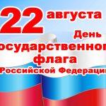 Великий флаг-российский флаг!