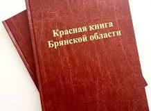 Красной книги Брянские страницы.