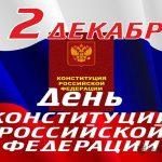 Символы России.