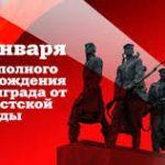 Непокоренный город (75 лет снятия блокады Ленинграда).
