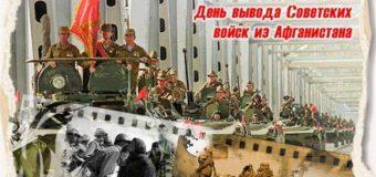 Время выбрало вас…(к 30-летию вывода советских войск из Афганистана).
