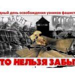 11 апреля — Международный день освобождения узников фашистских концлагерей.