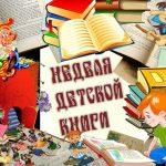 У книг не бывает каникул.