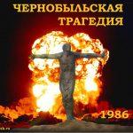 Чернобыль: трагедия и уроки.