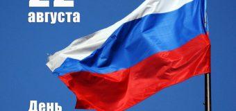 Бело-сине-красный флаг.