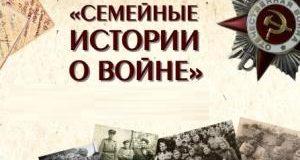 Семейные истории войны.