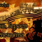Герои России моей…