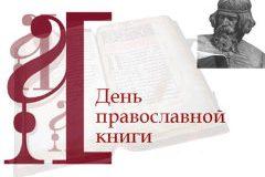 Православные писатели- детям.