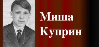 Миша Куприн повторил подвиг Ивана Сусанина.