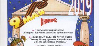Журналу «Читаем, учимся, играем»- 25 лет!