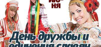 День славянской дружбы и единения.