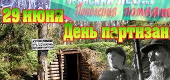 День партизан и подпольщиков.