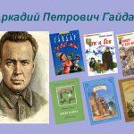 Веб-обзор «Гайдар и его команда» (книги-юбиляры А.П. Гайдара).