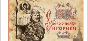 Слово о полку Игореве — уникальный памятник древнерусской литературы.