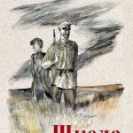 Виртуальная выставка «Аркадий Гайдар и его книги».