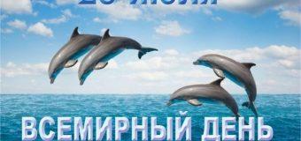 23 июля- Всемирный день китов и дельфинов.