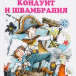 Литературное онлайн-знакомство «Лев Кассиль: его книги и герои».