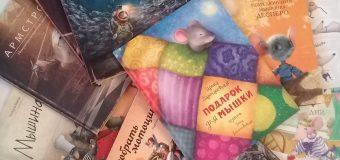 Виртуальная книжная выставка «Коллекция мышиных книг»