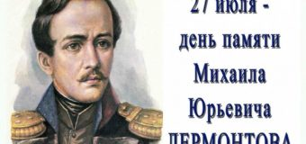День памяти М.Ю. Лермонтова «Послушай! Вспомни обо мне…»