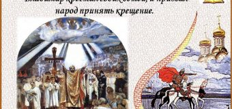 День крещения Руси «Мы с тобой, святая Русь»