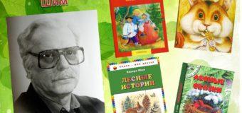 Знакомьтесь: писатель — натуралист Эдуард Шим