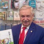 «Часовой детства» (выставка – презентация книг А.А. Лиханова)