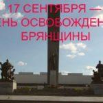 «Они служили Родине» (Час информации ко дню освобождения Брянщины)