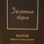 «Брянщина литературная: Патов Николай Иванович — детям»