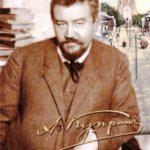 «А.И. Куприн и его рассказы о животных»   (к 150-летию писателя)
