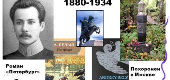 «Поэт Серебряного века- Андрей Белый»