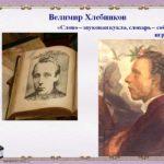 Велимир Хлебников- самый неразгаданный поэт XX века.