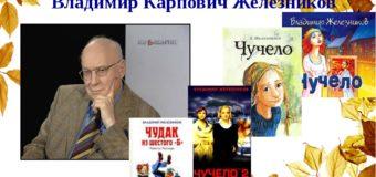 Психолог детских душ — В.К. Железников
