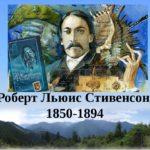 «Приключение длинною в жизнь» (к 170 – летию Р.Л. Стивенсона)