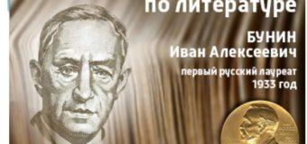 Бунин на все времена (к 150 – летию писателя)