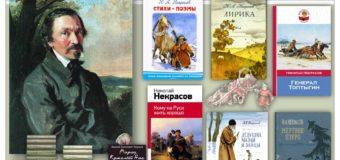 «Дедушка Мазай и зайцы»  (книге Н.А. Некрасова 150 лет)