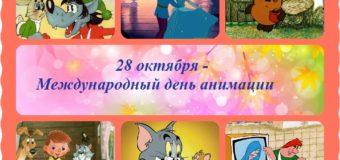 «Волшебство из детства»  (28 октября — Международный день анимации)