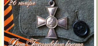День Георгиевского креста