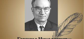 По страницам творчества Троепольского Г.Н. (к 115-летию со дня рождения)