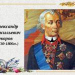 «Горжусь, что я русский!»  (к 290 — летию со дня рождения А.В. Суворова)