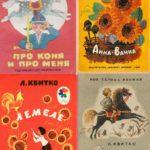 Поэзия Л.М. Квитко  в круге чтения детей