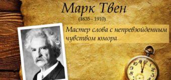 Марк Твен и его герои (к 185 — летию писателя)