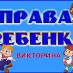 Викторина «Права ребёнка»