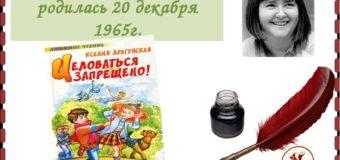 «Ключик к детским сердцам»(к 55-летию Ксении Драгунской)
