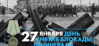 Непокорённый город (День снятия блокады Ленинграда)