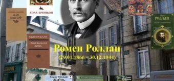 Нобелевский лауреат Ромен Роллан
