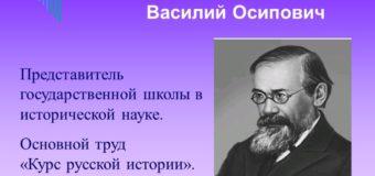 Исторический портрет:  Василий Осипович Ключевский. (к 180-летию со дня рождения)