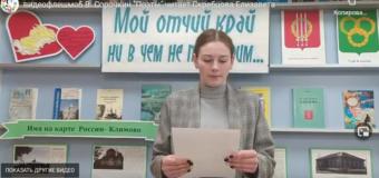Поэтический видеофлешмоб (стихотворение В. Сорочкина «Поэты» читает учащаяся 9 «В» класса КСОШ № 1  Скребцова Елизавета)